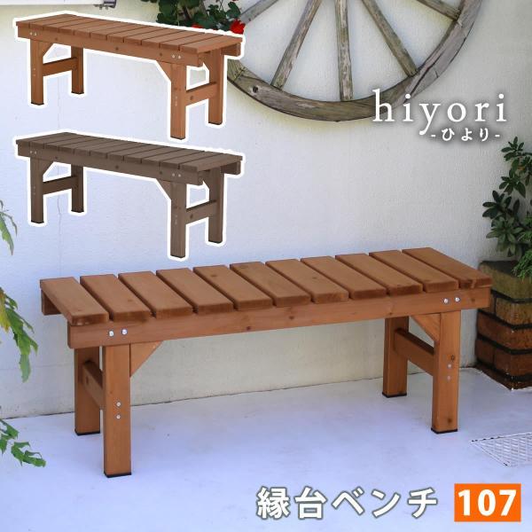 ガーデンベンチ 縁台 ベンチ107 おしゃれ 2人掛け 木製 天然木 ウッドデッキ デッキ縁台 縁側 ベランダ 踏台 イス チェア 椅子 腰かけ 玄関 ガーデン