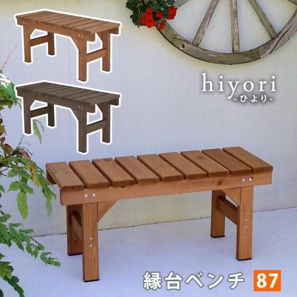 ガーデンベンチ 縁台 ベンチ87 おしゃれ 1人掛け 木製 天然木 ウッドデッキ デッキ縁台 縁側 ベランダ 踏台 イス チェア 椅子 腰かけ 玄関 ガーデン