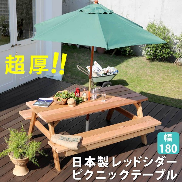 ガーデンテーブル ベンチ一体型 幅180 日本製 屋外 テーブル カフェ テラス ベランダ バルコニー 庭 ガーデン レッドシダー ピクニックテーブル パラソル穴
