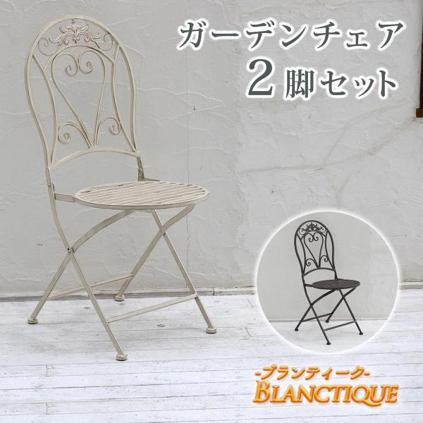 ガーデンチェア ホワイトアイアン チェア 2脚セット 折りたたみ 椅子 イス おしゃれ レトロ アンティーク ガーデン 庭 ベランダ バルコニー