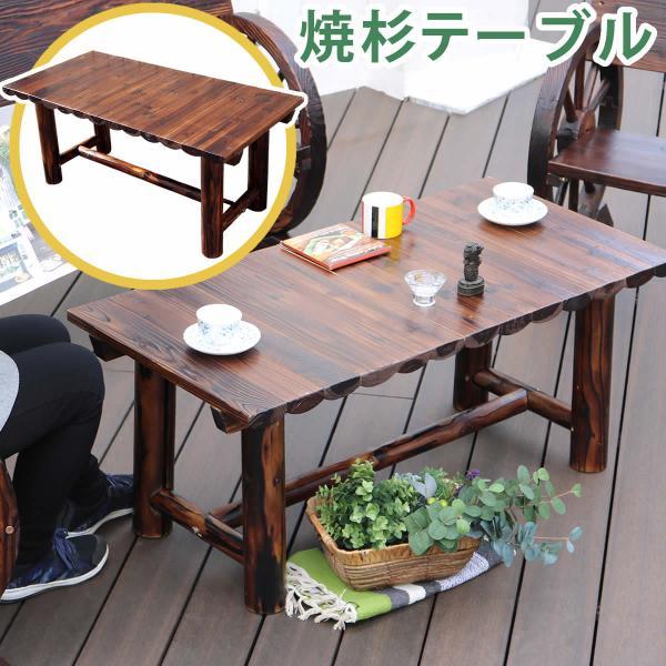 ガーデンテーブル 屋外 テーブル 焼杉テーブル 木製 天然木 ローテーブル カフェ テラス ベランダ バルコニー 庭 ガーデン