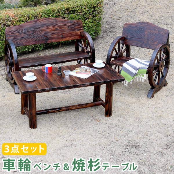 ガーデンテーブル 屋外 テーブル 車輪ベンチ 焼杉テーブル 3点セット ベンチ大×1  ベンチ小×1 テーブル×1 木製 天然木 カフェ テラス ベランダ