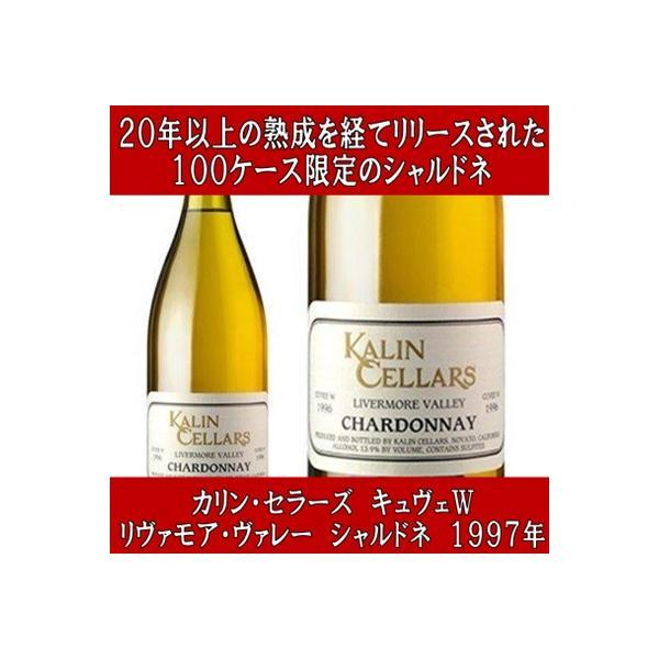 (クール代金100ケース 品)カリンキュヴェWリヴァモアヴァレーシャルドネ1996年750ml(白ワイン巣ごもり)