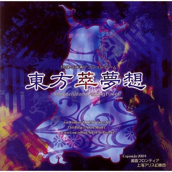 東方萃夢想 〜 Immaterial and Missing Power. / 黄昏フロンティア