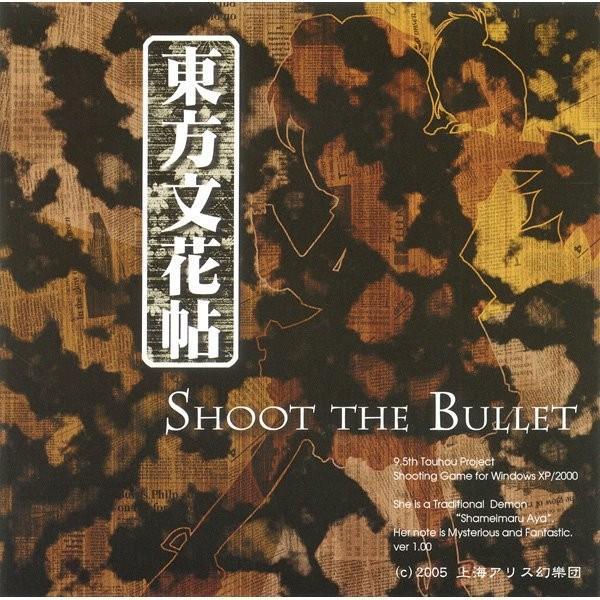東方文花帖 −SHOOT THE Bullet− / 上海アリス幻樂団