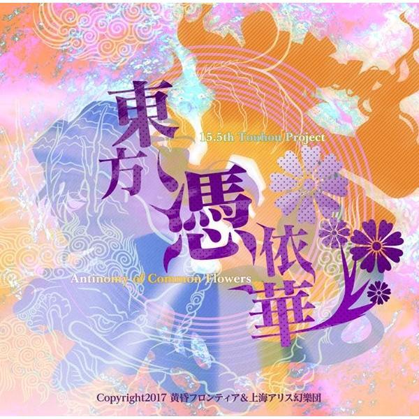 東方憑依華 〜 Antinomy of Common Flowers. / 黄昏フロンティア&上海アリス幻樂団