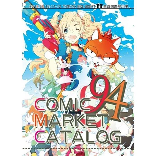 コミックマーケット 準備 会