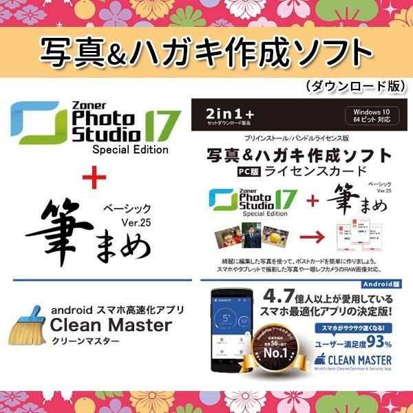 「Zoner Photo Studio17 +筆まめ」+androidスマホ最適化アプリ「CLEAN MASTER」