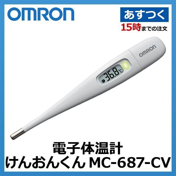 オムロン 体温計 おでこ