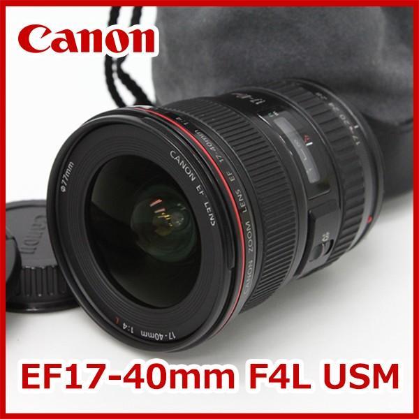 美品|キヤノン EF17-40mm F4L USM 超広角 ズーム K1165