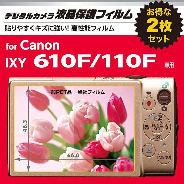 Canon IXY 610F用 液晶保護フィルム 46mm X 66mm スマホ/携帯でも! 日本製