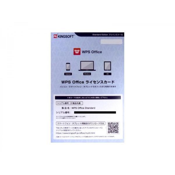 Kingsoft WPS Office Standard ライセンスカード