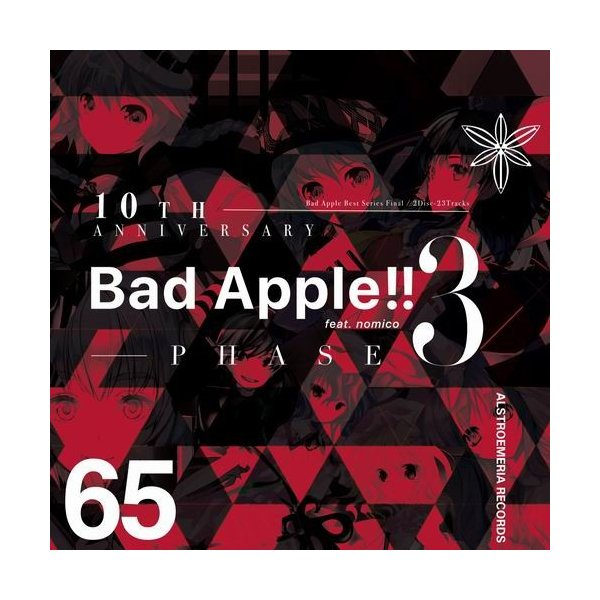 【メール便選択可】10th Anniversary Bad Apple!! feat.nomico PHASE 3 【Alstroemeria Records】