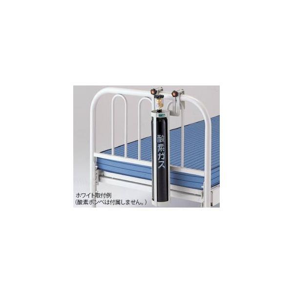 アズワン ナビス 0-2396-01 酸素ボンベラック ベッド用 ホワイト