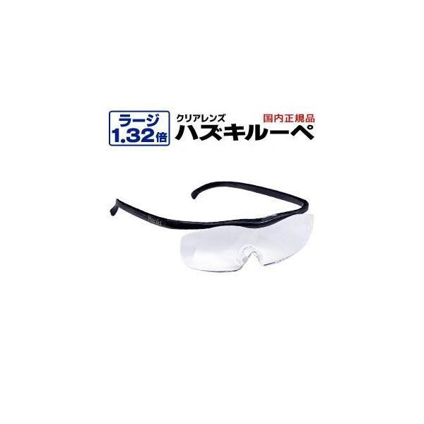 ハズキルーペ ラージ クリアレンズ 1.32倍 黒 正規品保証付 ブルーライトカット Made in Japan