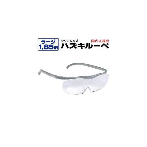 ハズキルーペ ラージ クリアレンズ 1.85倍 チタンカラー 正規品保証付 ブルーライトカット Made in Japan