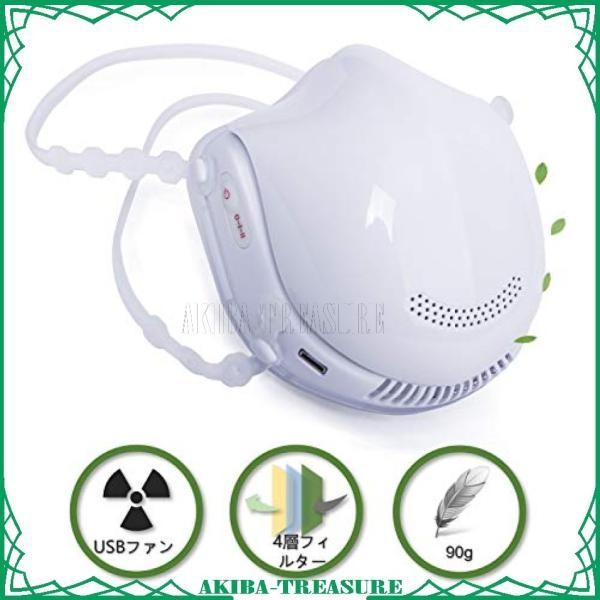 ZenCT マスク 電動マスク ファン付き 花粉症対策 マスク型空気清浄機 3D立体 USB充電式 快適 息苦しさを解消 花