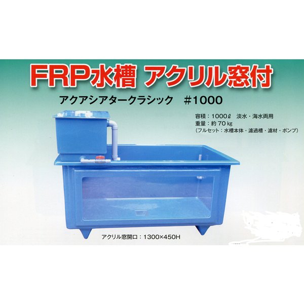 FRP水槽 アクリル窓付き アカシアタークラシック 1000 フルセット
