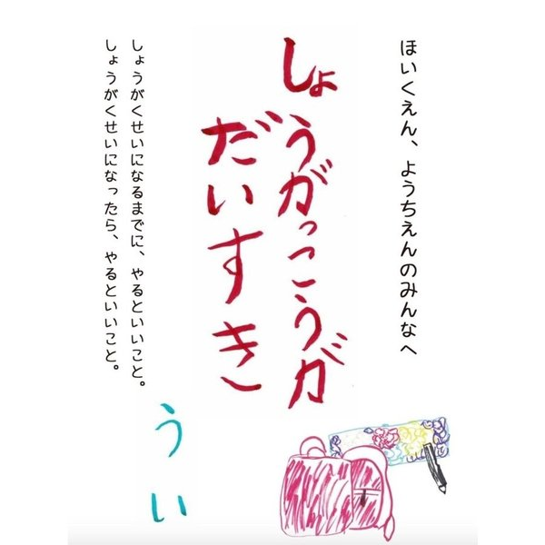 小冊子「しょうがっこうがだいすき」(著・うい)|akimotoshoji