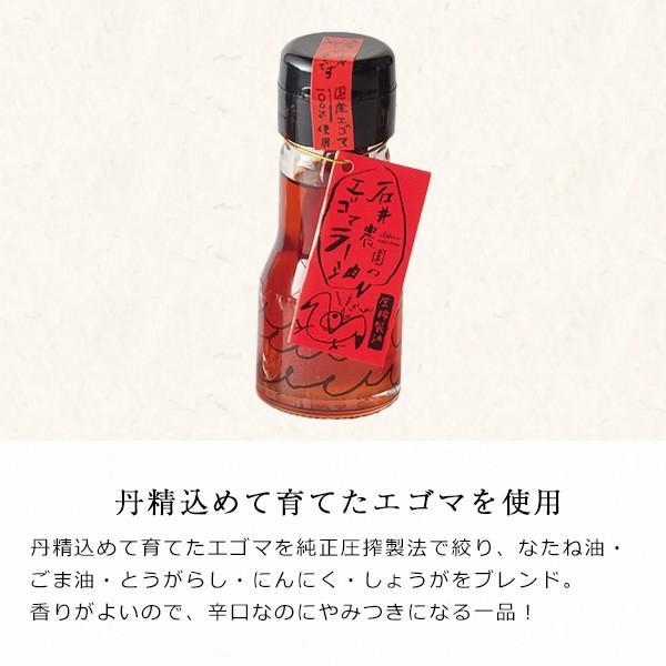 えごまラー油 えごま エゴマ 辣油 akindo-shoten 02