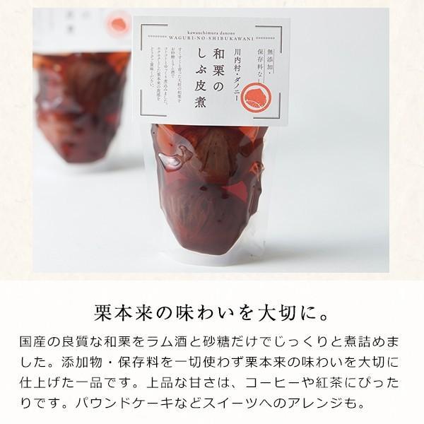 和栗のしぶ皮煮 akindo-shoten 02