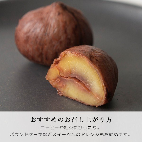 和栗のしぶ皮煮 akindo-shoten 03