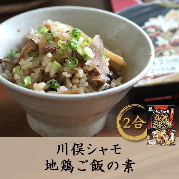 川俣シャモ 地鶏ご飯の素 2合用 akindo-shoten