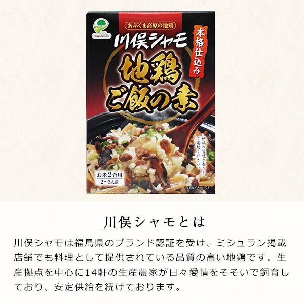 川俣シャモ 地鶏ご飯の素 2合用 akindo-shoten 03