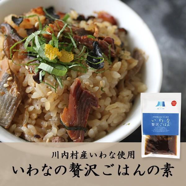 いわなの贅沢ごはん ご飯の素 2合 akindo-shoten