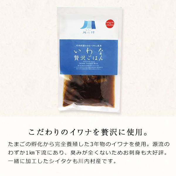 いわなの贅沢ごはん ご飯の素 2合 akindo-shoten 03