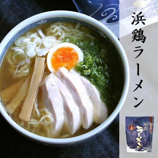 浜鶏ラーメン 生めん あっさり|akindo-shoten