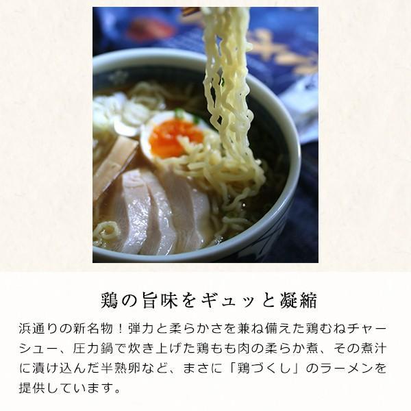 浜鶏ラーメン 生めん あっさり|akindo-shoten|02