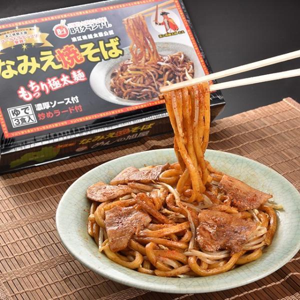 なみえ焼そば 3食セット|akindo-shoten|03
