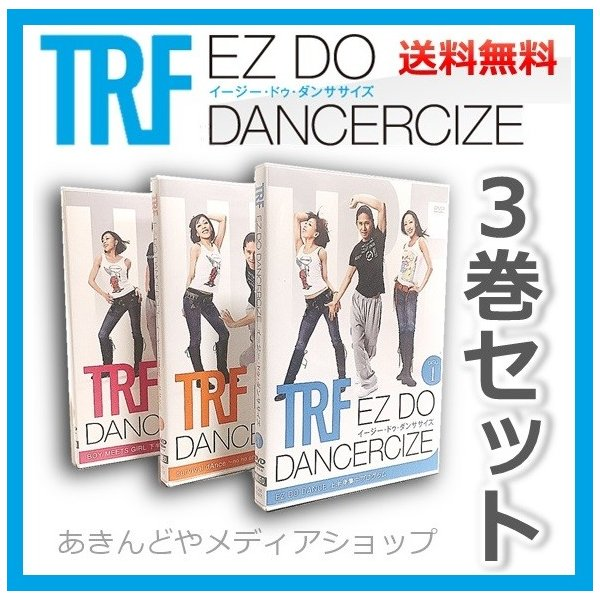 中古 DVD TRF ダンスエクササイズ イージードゥダンササイズ  1 2 3  セット EZ DO DANCERCIZE ダンササイズ