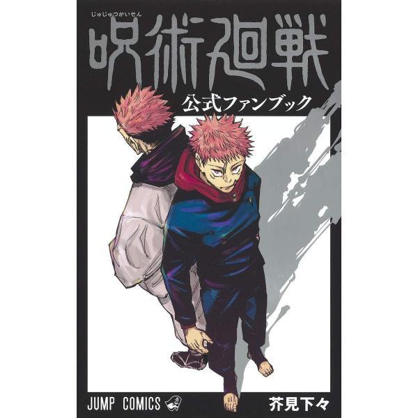 呪術廻戦公式ファンブックジャンプコミックスキャラクター設定漫画コミック