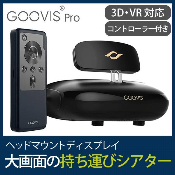 GOOVIS Pro VRゴーグル VRヘッドセット ヘッドマウントディスプレイ akindoyamaru