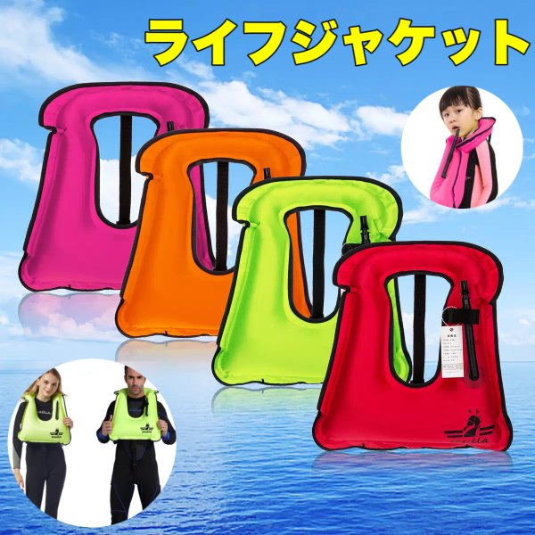 ライフジャケット漂流浮力救助ベスト救命胴衣サイズ調整 操作しやすく釣り泳ぐラフティングウォータースポーツ 災害に適しています