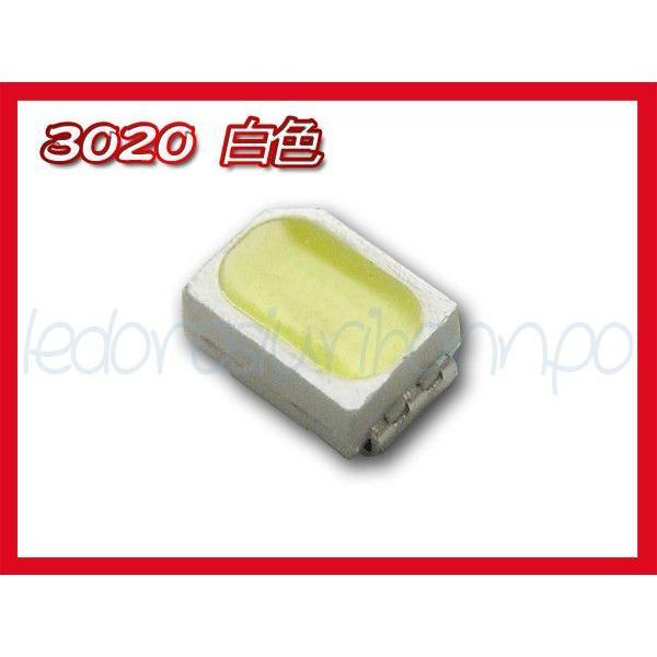 LED チップ SMD 3020 白色(120°1900mcd) 50個セット|akiraprostore