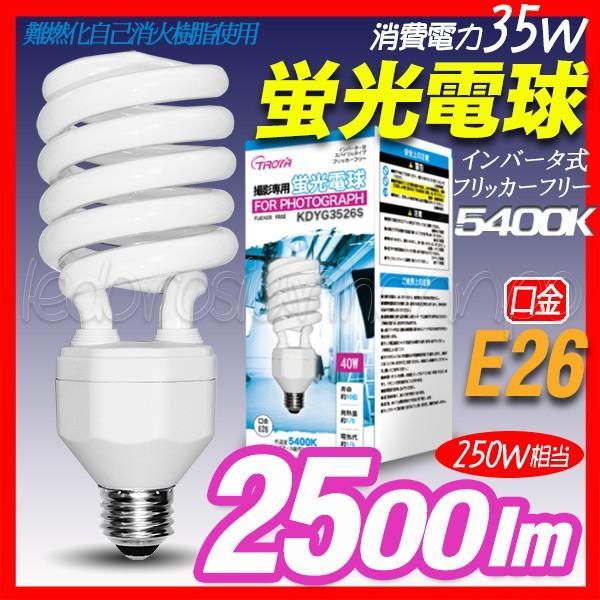 撮影照明 撮影機材 ライト スパイラル型 蛍光球 35W 白 E26型 2個|akiraprostore