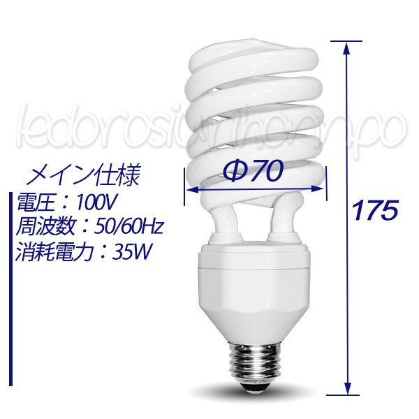 撮影照明 撮影機材 ライト スパイラル型 蛍光球 35W 白 E26型 2個|akiraprostore|02