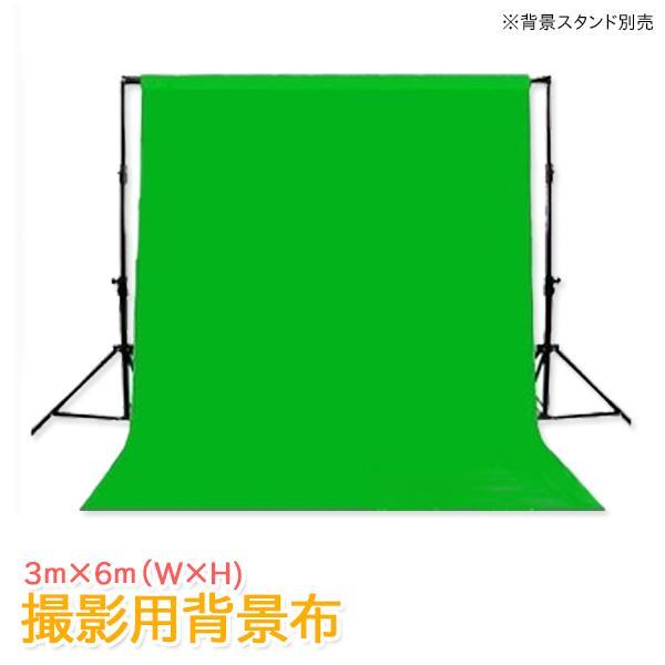 撮影機材 背景布 3m×6m スタジオ撮影 バックスクリーン