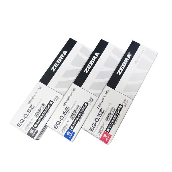 ゼブラ EQ-0.5芯 エマルジョン ボールペン 替芯  10本セット 適合商品は商品説明を参考下さい。 普通郵便 送料無料 郵