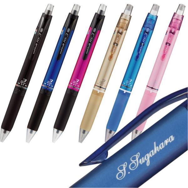 三菱鉛筆 名入れ ユニボール RE3  3色ボールペン 0.5mm URE3-500-05 消せるボールペン 名入れ 無料 送料別 多色ボールペン 素彫り