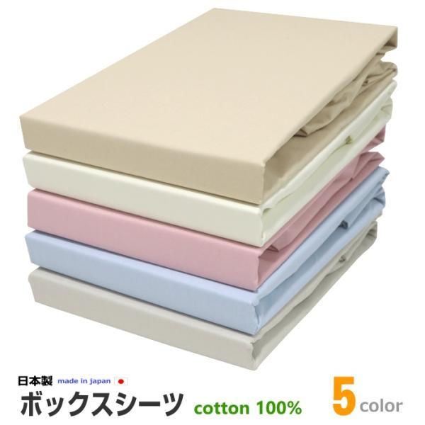 送料無料/ オーダーボックスシーツ(120×210×マチ40cm)ロングサイズ 綿100%無地カラー (受注生産:日本製)