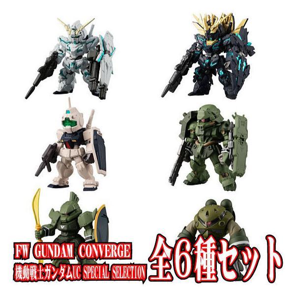 全6種フルセット (フルコンプ) [食玩 FW GUNDAM CONVERGE 機動戦士ガンダムUC SPECIAL SELECTION] バンダイ (ガンダム コンバージ) (BOX販売ではありません)
