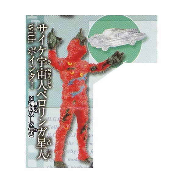 サイケ宇宙人ペロリンガ星人withポインター ガシャポンH.G.C.O.R.E.ウルトラマン06闇の侵略者編 バンダイ 中古