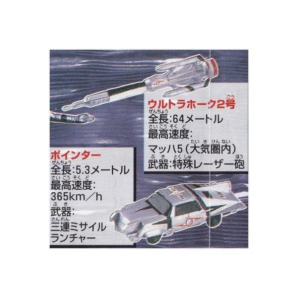 ウルトラホーク2号&ポインター ガシャポンHGシリーズウルトラマンPART12遊星から来た兄弟編 バンダイ 中古