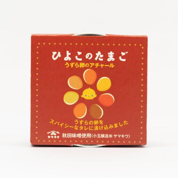 秋田市ひよこカレー店謹製  ひよこのたまご     うずら卵のアチャール80g