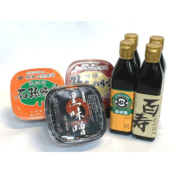 黒味噌入り! 石孫の味噌醤油 Bセット 添加物や保存料を使わず 手間ひまをかけた逸品 [石孫本店]|akitagokoro