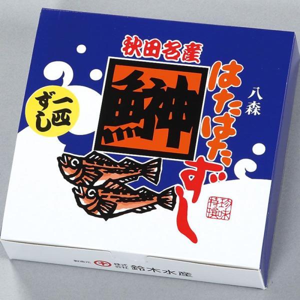 はたはた 一匹ずし(紙箱500g) 形そのままのハタハタと飯 野菜などを漬けた馴れずし [鈴木水産]冷凍